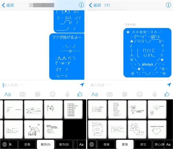 iOS8安裝這個鍵盤APP,輕鬆輸入可愛顏文字表情符號 │ 旅遊頻道 │ 三立新聞網 SETN.COM