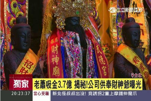 獨/蕭敬騰狂吸金3.7億!原來全是因為財神爺…   娛樂星聞   三立新聞網 SETN.COM