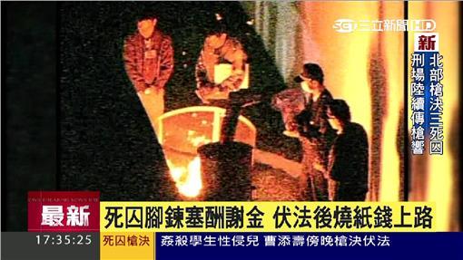 法務部槍決6死囚名單曝光 他們犯了哪些罪? | 社會 | 三立新聞網 SETN.COM