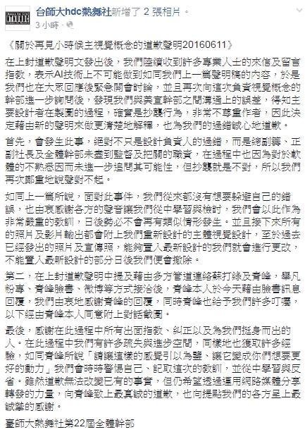 臺師大熱舞社承認抄襲 獲青峰大方原諒:我也曾犯過錯 | 生活 | 三立新聞網 SETN.COM
