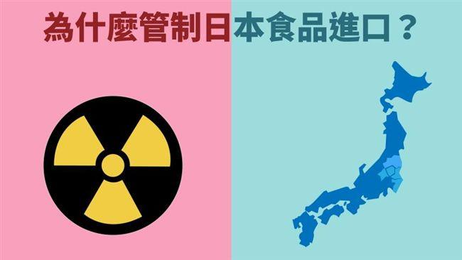 臺灣已經忍很久!日本福島核災食品 哪些國家早就開放? | 生活 | 三立新聞網 SETN.COM