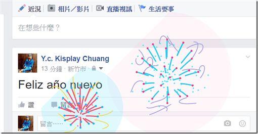 Facebook給你煙火秀!快說「新年快樂」   名家   三立新聞網 SETN.COM