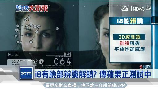 真的要「辨臉」了?i8傳可用臉部辨識解鎖 蘋果正測試中 | 科技 | 三立新聞網 SETN.COM