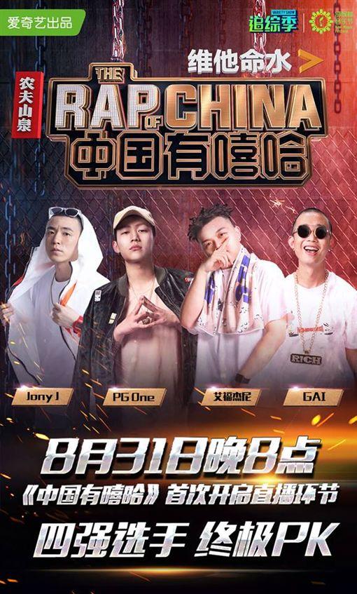 《中國有嘻哈》爆雷!VAVA掉出四強 網友:充滿套路   娛樂   三立新聞網 SETN.COM