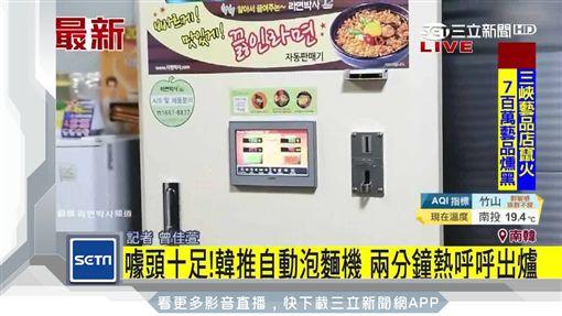 現投現吃!自動泡麵販賣機 2分鐘出餐 | 國際 | 三立新聞網 SETN.COM