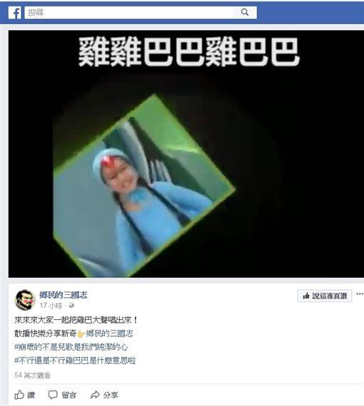 純潔兒歌驚見「雞巴」歌詞 網友:不敢讓孩子唱… | 生活 | 三立新聞網 SETN.COM