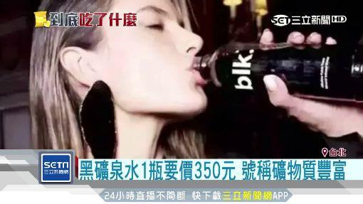 好萊塢明星搶喝!黑礦泉水稱礦物質豐富 一瓶天價350元   生活   三立新聞網 SETN.COM