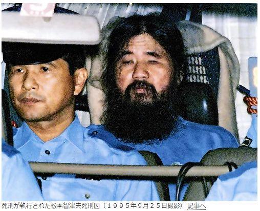 彰晃 麻原 獄中の麻原彰晃の現在~逮捕から20年後の松本智津夫~