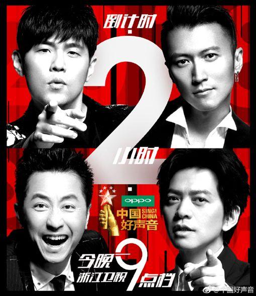 播到一半消音!《中國好聲音》首播出包囧變「中國沒聲音」 | 娛樂 | 三立新聞網 SETN.COM
