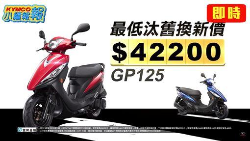 無預警!神車GP125最低只要42,200元   汽車   三立新聞網 SETN.COM