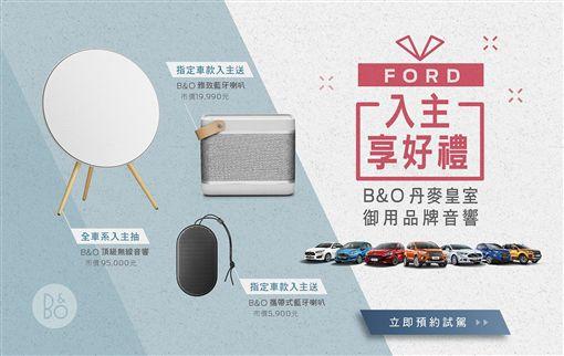 Ford推多重購車優惠 再贈丹麥皇室御用B&O音響   汽車   三立新聞網 SETN.COM