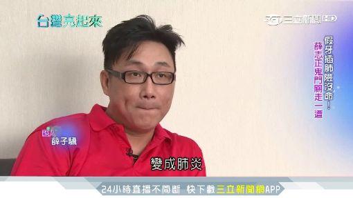 臺灣亮起來/薛志正跨餐飲年展32店 主打「雞排比臉大」   娛樂星聞   三立新聞網 SETN.COM