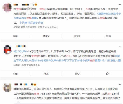 NBA道歉滅不了火!中國網民「支持911」嗆:再來幾次(圖/翻攝自微博) ID-2173004