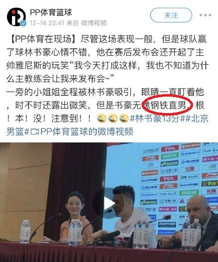 同框美女新聞官!林書豪淡定受封「鋼鐵直男」 | 運動 | 三立新聞網 SETN.COM