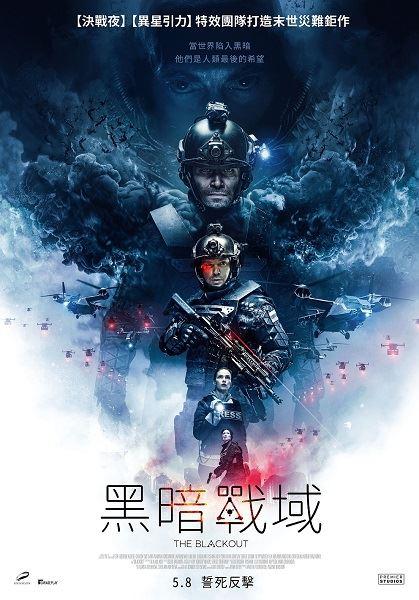 《黑暗戰域》末世科幻 再現《銀翼殺手》「電馭叛客」風格   名家   三立新聞網 SETN.COM