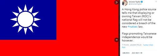 中華民國國旗是否觸港國安法? 港警曝相關評斷標準 光傳媒