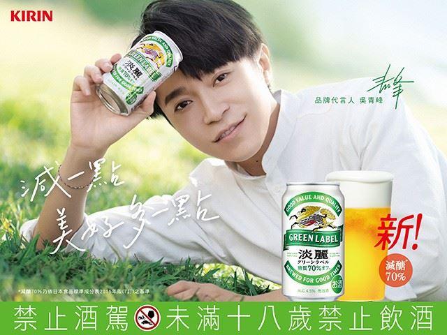 KIRIN淡麗GREEN LABEL啤酒 日本原裝進口   生活   三立新聞網 SETN.COM