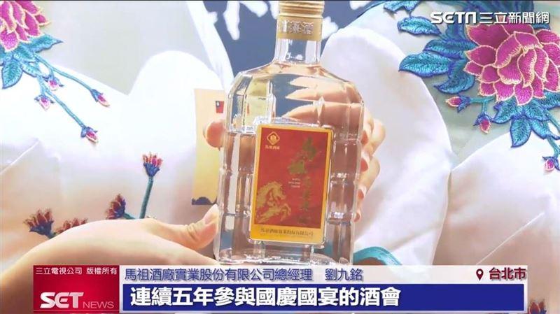 國宴連續五年指定喝馬祖高粱酒 「藍眼淚」驚豔國宴會場   生活   三立新聞網 SETN.COM
