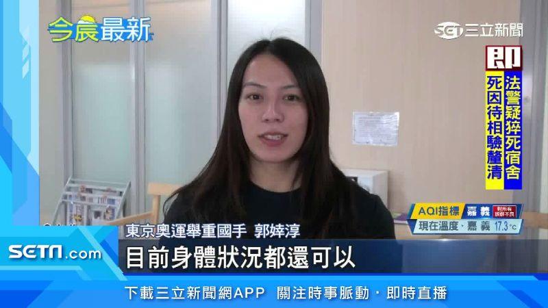 郭婞淳、文姿云領頭!41名運動員首批接種疫苗   運動   三立新聞網 SETN.COM