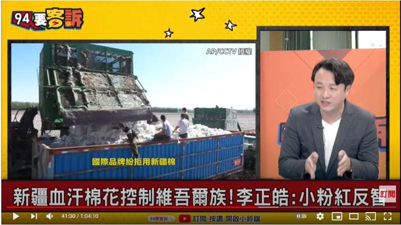 為何有新疆血汗棉花!李正皓:提供新疆生產建設兵團資金 | 娛樂星聞