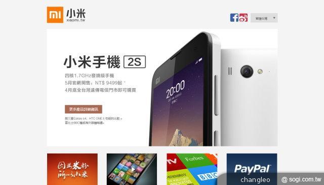 小米手機臺灣官網5月開放網購 32GB版要再等等 - SOGI 手機王