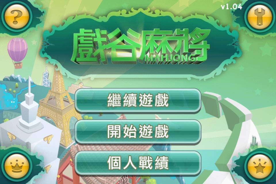 《戲谷麻將》躍上iPhone 隨走隨打即開即玩 臺灣麻將全球發光 - HeHa新聞中心 - 臺灣開心遊戲網