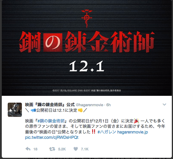 Fullmetal Alchemist Live Action Release Date