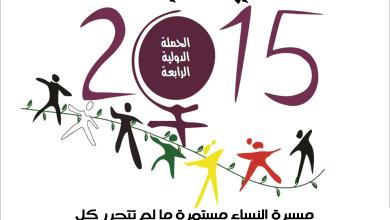 صورة نداء التحرك العالمي الرابع للمسيرة العالمية للنساء