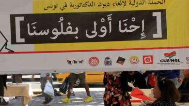 صورة أطاك المغرب تدعم الحملة من أجل تدقيق الديون العمومية التونسية