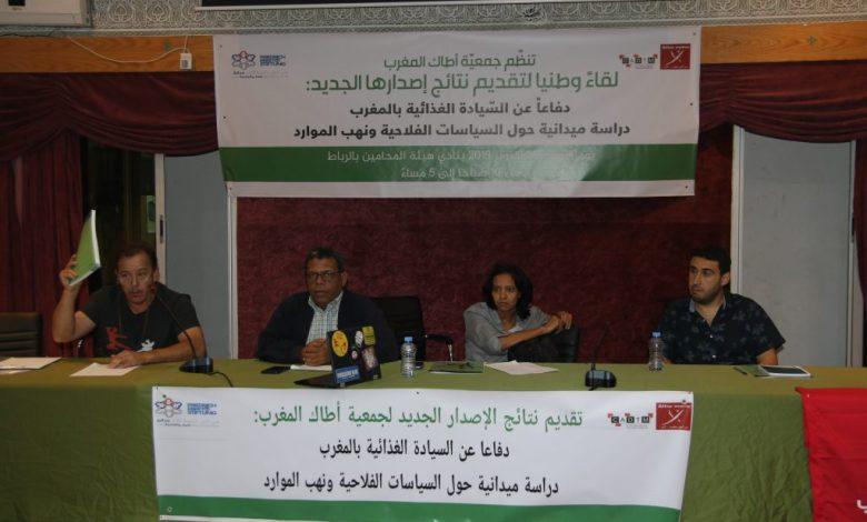 صورة حوار مع الكاتبة العامة لجمعية أطاك حور الإصدار الجديد الخاص بالسيادة الغذائية