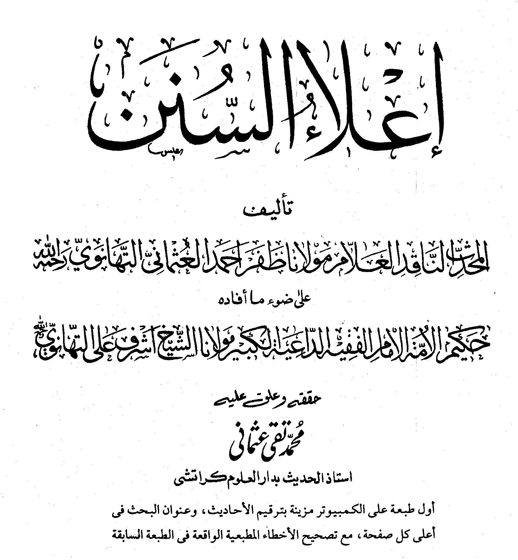 ila-al-sunan