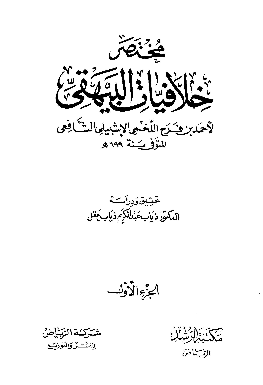 Mukhtasar Khilafiyat Bayhaqi