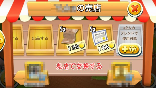 hayday_saws02