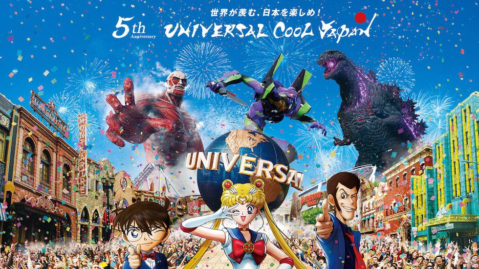 universal cool japan