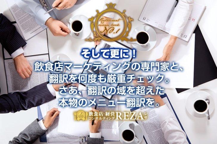 川崎の飲食店集客 レストラン