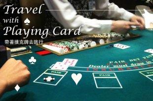 【帶著撲克牌去旅行】vol.04 第一次上賭桌就出大糗