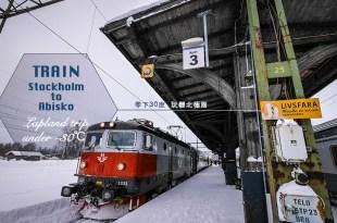 瑞典奔向北極夜火車 北歐最北的火車站 Stockholm – Abisko – 零下30度 玩翻北極圈