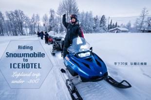 瑞典Kiruna第一名行程-飆雪上摩托車 去世界第一間冰旅館 ICEHOTEL-零下30度玩翻北極圈