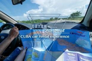 古巴租車2018 最新資訊 – 美加觀光客都這樣玩古巴!準備好你的錢包 來古巴自駕旅行吧!