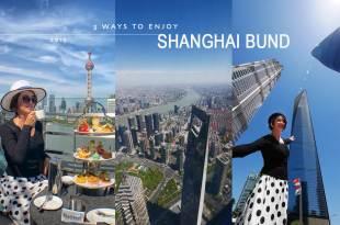 2019三種享受上海外灘浦東的方式 – 上海之巔118樓觀景台+IG必拍浦東三件套+外灘奢華下午茶
