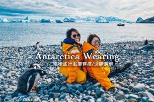 南極旅行 服裝穿搭 及 添購裝備 懶人包 – 最完整打包清單