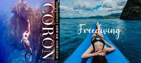 菲律賓科隆Coron 自由潛水的天堂 8大潛點大公開