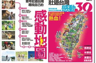 《感動30 壯遊台灣》