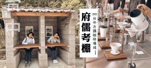 府儒考棚 台中古蹟咖啡場域 體驗赴京趕考的滋味 手沖咖啡驚人順口