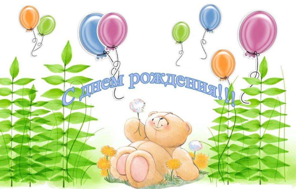 Картинки для детей для поздравления, сворачивающаяся веселые