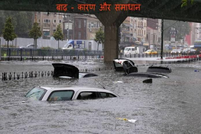 बाढ़ क्या और क्यूँ ! समस्या तो समाधान भी है !