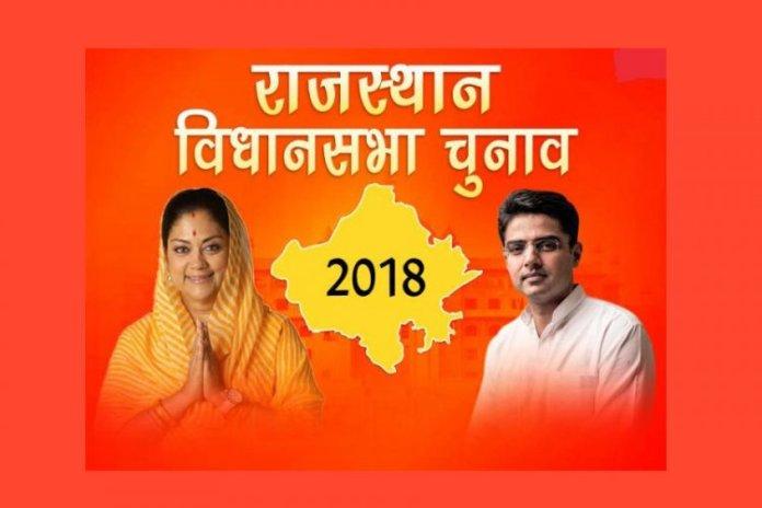 राजस्थान विधानसभा का चुनाव 2018