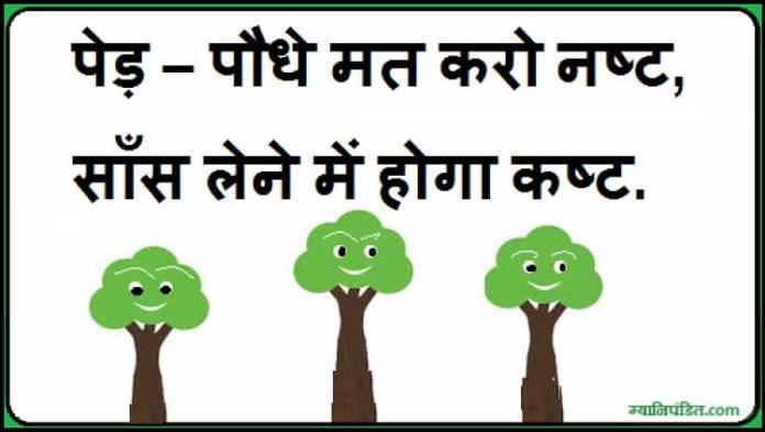पेड़ बचाओ जीवन बचाओ