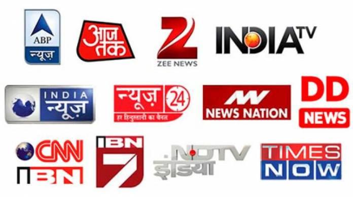 हमारे जीवन में न्यूज चैनल का महत्व