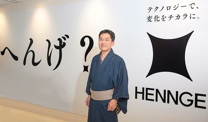 HENNGE(ヘンゲ)株式会社創業者、小椋一宏:社名をHENNGEに変更した理由とは?